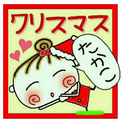 ちょ~便利![たかこ]のクリスマス!