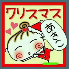 ちょ~便利![あきこ]のクリスマス!