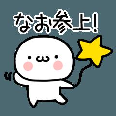 「なお」専用@名前スタンプ