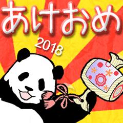 動く!やる気のないパンダ(お正月)