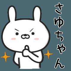 【さゆちゃん】が使ううさぎ