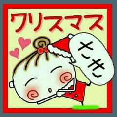[LINEスタンプ] ちょ~便利![さき]のクリスマス! (1)
