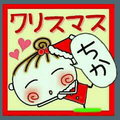 ちょ~便利![ちか]のクリスマス!