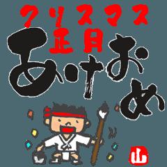 チビ山笠 デカ文字タイプ 正月クリスマス篇