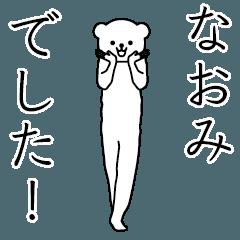 【なおみ】なおみが発信するスタンプ