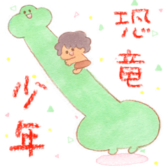 恐竜少年-KYORYU BOY-