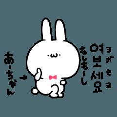 あーちゃん専用!韓国語スタンプ!