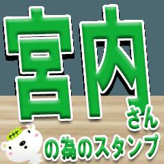 The Miyauchi Sticker 777