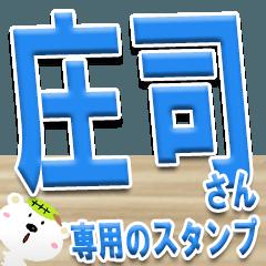 ★庄司さんの名前スタンプ★