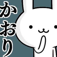 無難に使う☆かおり☆ウサギ