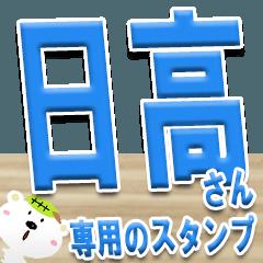 ★日高さんの名前スタンプ★