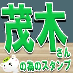 ★茂木さんの名前スタンプ★