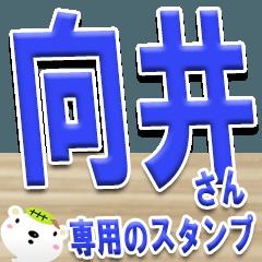★向井さんの名前スタンプ★