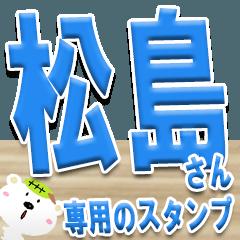 ★松島さんの名前スタンプ★