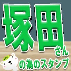 ★塚田さんの名前スタンプ★