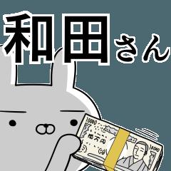 和田さんの為の使えるスタンプ
