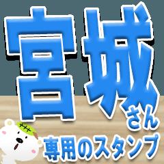 ★宮城さんの名前スタンプ★