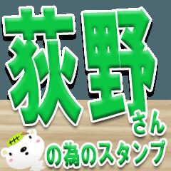 ★荻野さんの名前スタンプ★