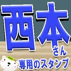 ★西本さんの名前スタンプ★