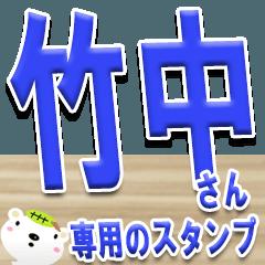★竹中さんの名前スタンプ★