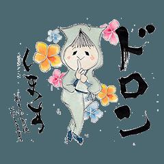 花咲く書道2