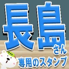 ★長島さんの名前スタンプ★