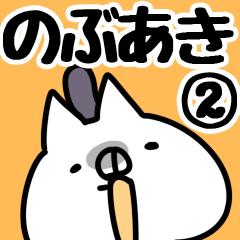 【のぶあき】専用2