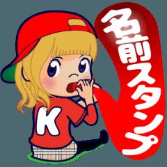動く!イニシャル「K」/100%広島女子