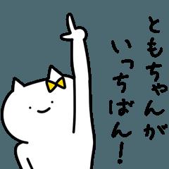 ◆◇ともちゃんが使うスタンプ◆◇