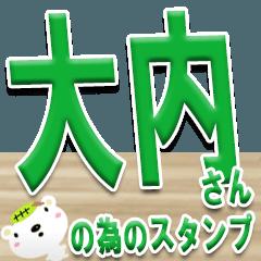 ★大内さんの名前スタンプ★