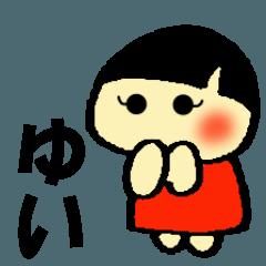 ☆ゆいちゃんのスタンプ☆