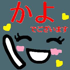 【かよ】が使う顔文字スタンプ 敬語