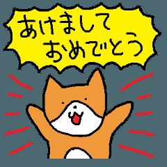 2018あけおめわんちゃん