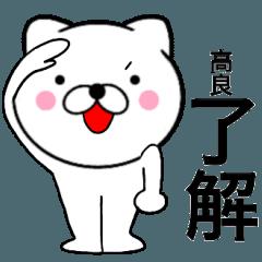 【高良】が使う主婦が作ったデカ文字ネコ