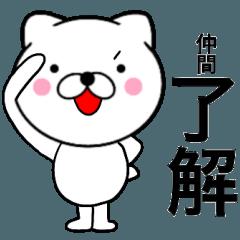 【仲間】が使う主婦が作ったデカ文字ネコ