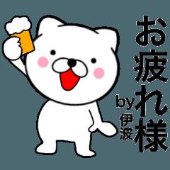 【伊波】が使う主婦が作ったデカ文字ネコ