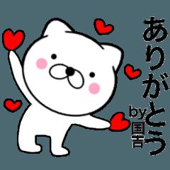 【国吉】が使う主婦が作ったデカ文字ネコ