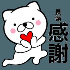【長峰】が使う主婦が作ったデカ文字ネコ