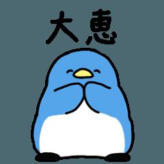 大恵ペンギン