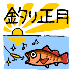釣り大好き♪★正月&冬★