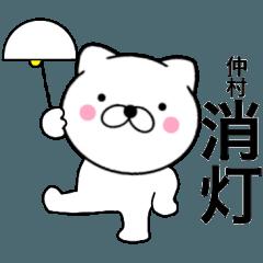 【仲村】が使う主婦が作ったデカ文字ネコ