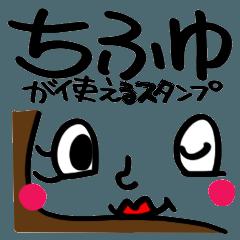 [LINEスタンプ] 【名前】ちふゆ が使えるスタンプ。