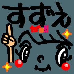 [LINEスタンプ] 【名前】すずえ が使えるスタンプ。