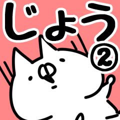 【じょう】専用2