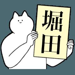 堀田さん専用!便利な名前スタンプ