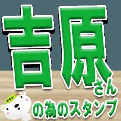 ★吉原さんの名前スタンプ★