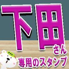 ★下田さんの名前スタンプ★