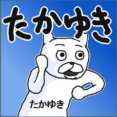 【たかゆき/タカユキ】専用名前スタンプ