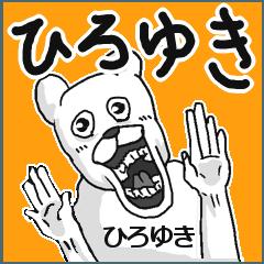 【ひろゆき/ヒロユキ】専用名前スタンプ
