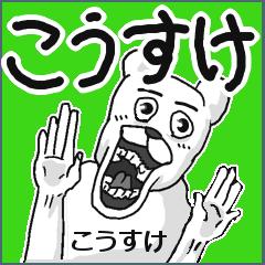 【こうすけ/コウスケ】専用名前スタンプ